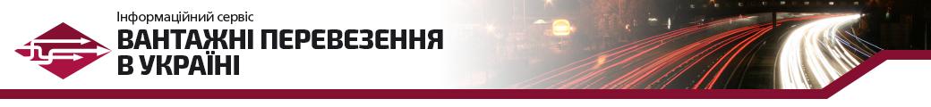 Інформаційний сервіс Вантажні перевезення в Україні